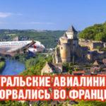 """Видео: """"Уральские авиалинии"""" прорвались во Францию"""